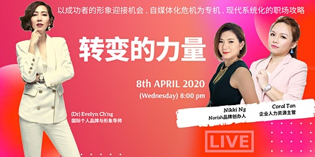 The Power of Change 转变的力量 tickets