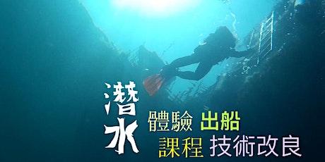 體驗開放水域水肺潛水及考證 tickets
