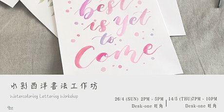 水彩西洋書法工作坊  Watercolor Lettering Workshop tickets