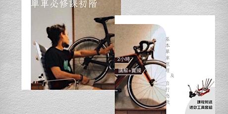 單車必修課外初階 tickets
