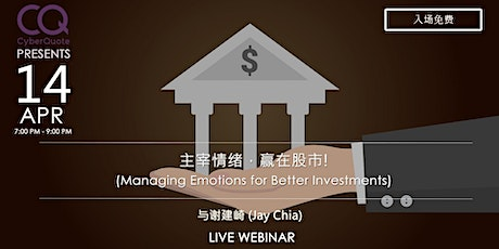 LIVE Webinar 主宰情绪,赢在股市! (Managing Emotions for Better Investments) tickets