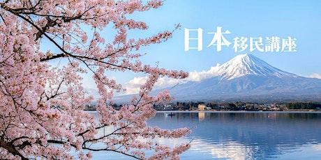日本移民 講座 | 日本投資、永居全攻略 tickets