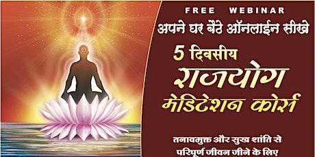 Online WEBINAR-Five Days Rajyoga Meditation Course. tickets