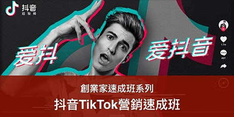 抖音TikTok營銷速成班 (6/5) tickets