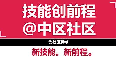 SkillsFuture Advice @ Central Singapore (Mandarin Webinar Sessions) 技能创前程@中区社区 (中文网络讲座) tickets