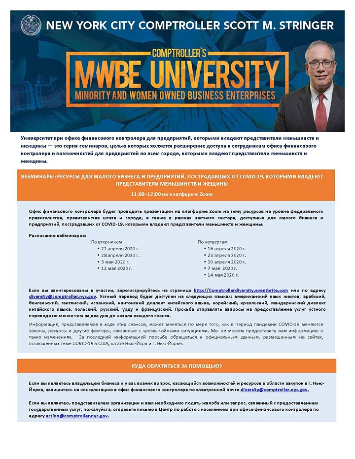 Webinars: Resources for Small Businesses and M/WBEs Impacted by COVID-19 image