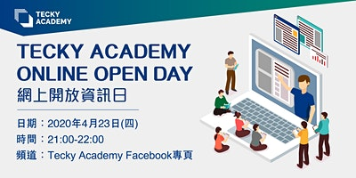 Tecky Academy ONLINE Open Day 直播資訊日
