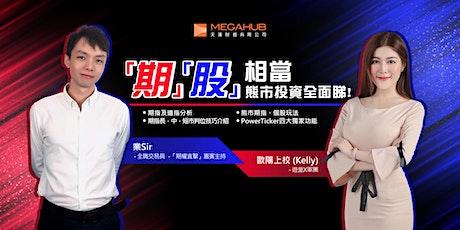 【遊皇X軍團 X MegaHub 專題講座】「期」「股」相當,熊市投資全面睇! tickets