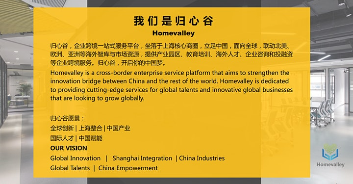 2021 Shanghai Star of Start-ups Global Contest(Online Pitch Event) image