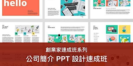 公司簡介 PPT 設計速成班 (28/5) tickets