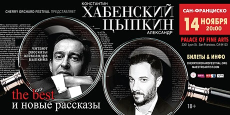 "KONSTANTIN KHABENSKY & ALEXANDER TSYPKIN in ""THE BEST"" tickets"