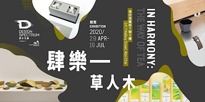 13/06/2020  (Sat) 2:00 p.m. Public Guided Tour image