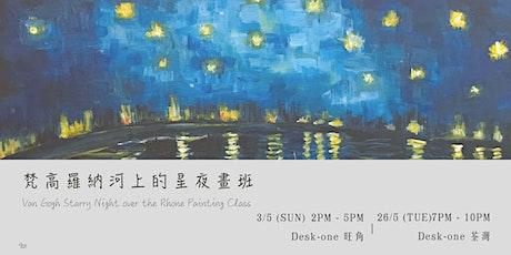 梵高羅納河上的星夜畫班 Van Gogh Starry Night over the Rhone Painting Class tickets
