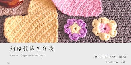 鉤織體驗工作坊 Crochet Beginner Workshop tickets