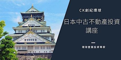 日本中古不動產投資講座 tickets